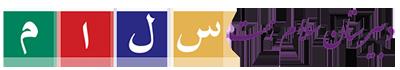 دبیرستان سلام همت